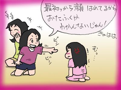 tana_otafukuka02.jpg