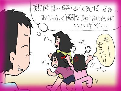 tana_otafukuka03.jpg