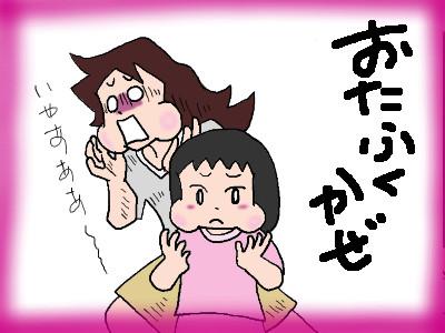 tana_otafukuka05.jpg
