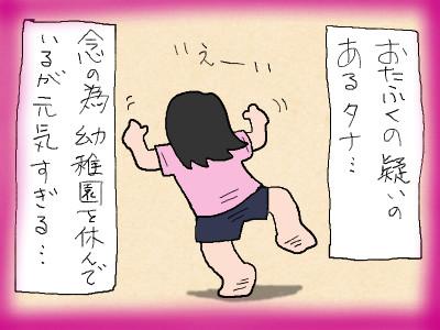 tana_papamootafuku01.jpg