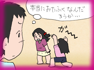 tana_papamootafuku02.jpg
