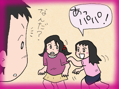 tana_papamootafuku03.jpg