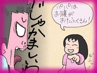 tana_papamootafuku04.jpg