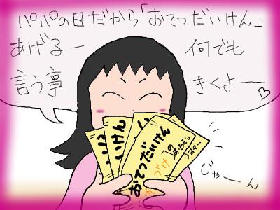 tana_papanohiken02.jpg