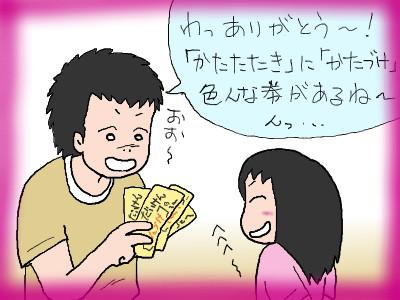tana_papanohiken03.jpg