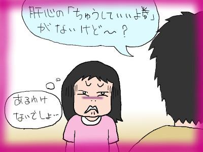 tana_papanohiken04.jpg