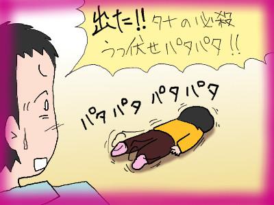 tana_patapata02.jpg