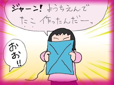 tana_tako02.jpg