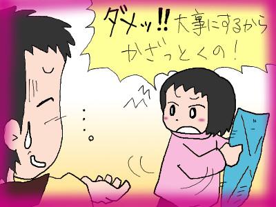 tana_tako04.jpg
