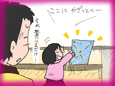 tana_tako05.jpg