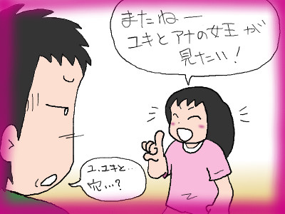 tana_yukitoana02.jpg