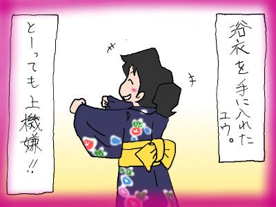 yuu-yukatageta01.jpg