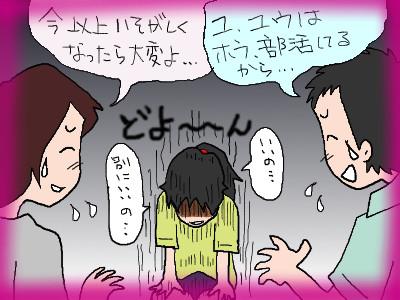 yuu_donyori04.jpg