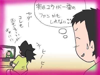 yuu_kakurefan04.jpg