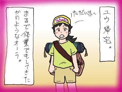 yuu_kikan01.jpg