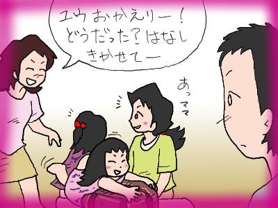 yuu_kikan03.jpg