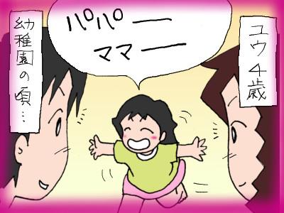 yuu_maeninarai01.jpg