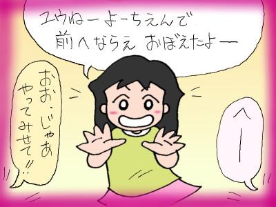 yuu_maeninarai02.jpg