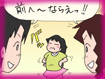 yuu_maeninarai03.jpg