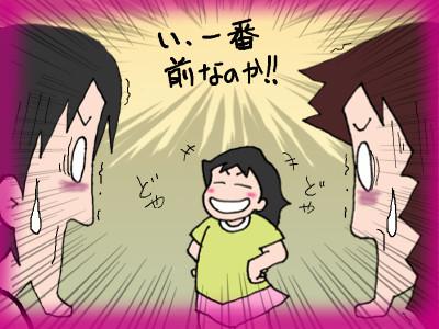 yuu_maeninarai04.jpg