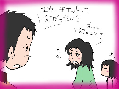 yuu_neboke06.jpg