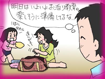 yuu_otomarisizen02.jpg