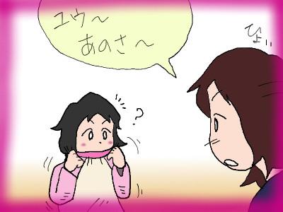 yuu_pajyama02.jpg