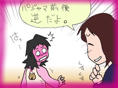 yuu_pajyama04.jpg
