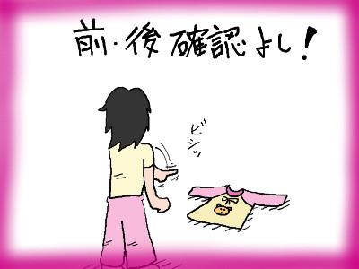 yuu_pajyama05.jpg