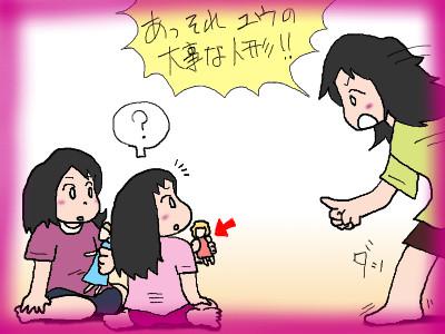 yuutana_kenkanohajimari02.jpg