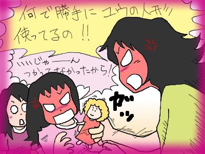 yuutana_kenkanohajimari03.jpg