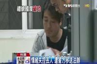 桃園空港で拘束された日本人140621