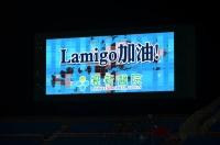 大型モニターにLAMIGO加油140814