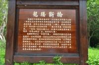 龍騰斷橋説明140825