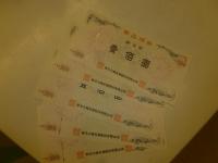 三越金券500元分140517