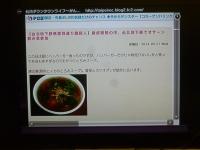 PS3でブログ記事を読む140526