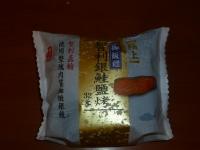 智利銀鮭鹽烤140603
