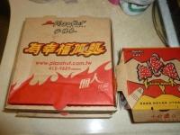 PIZZA HUTのミニピザ&チキン140607