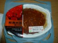 經典肉醬義大利麵140610