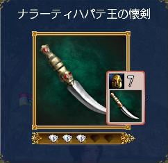 052014 225616 ナハラティの短剣