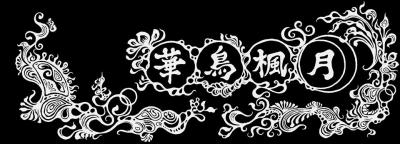 華鳥楓月9