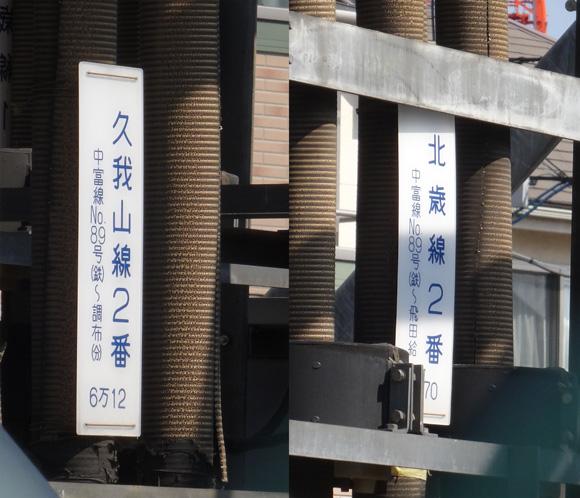 中富線89号鉄塔の引込線