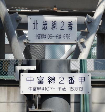 中富線106号、107鉄塔のプレート