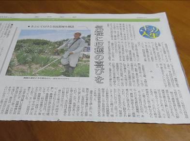 市民農園新聞切り抜き