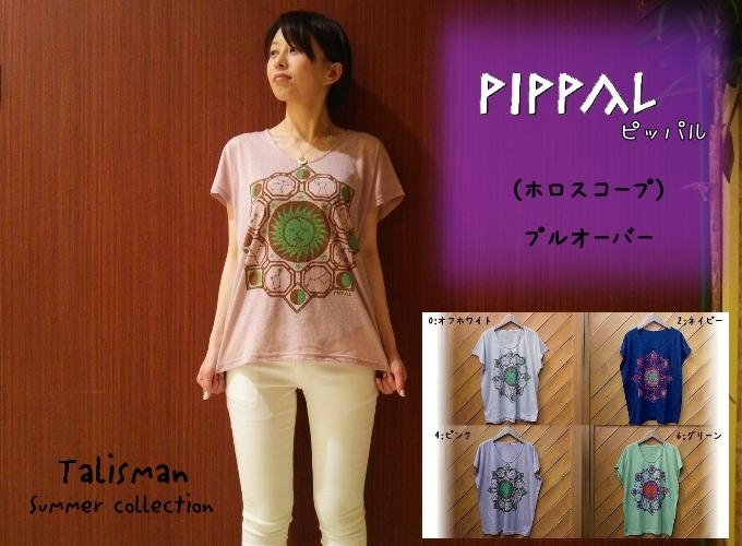 PIPPAL1438049(ホロスコープ)プルオーバー3600-1