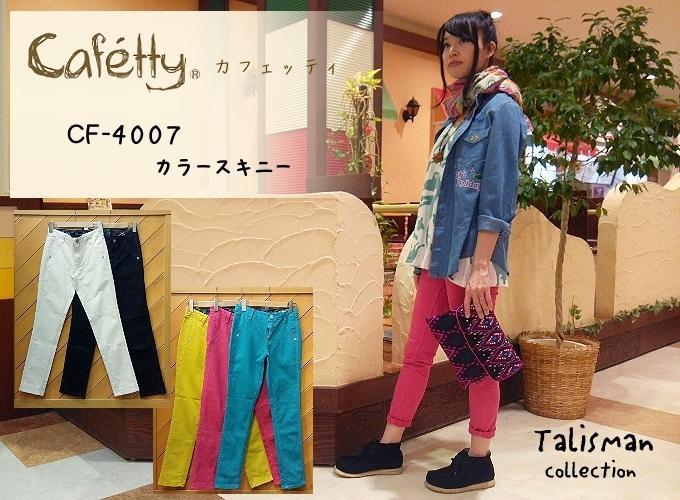 CafettyCF-159カラースキニー-1