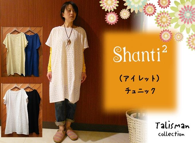 Shanti2(アイレット)チュニック4500-1