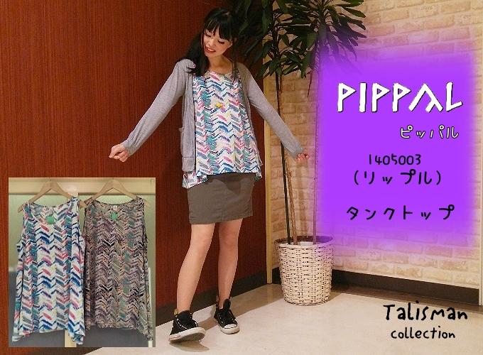 PIPPAL(リップル)タンクトップ1405003-3200-1