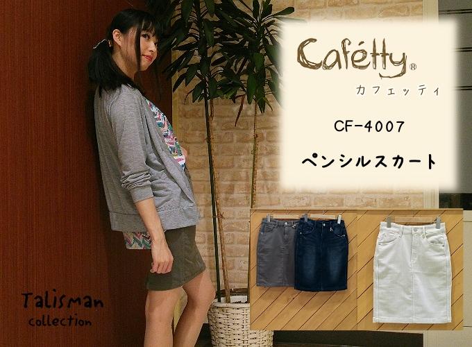 Cafetty CF-4007ペンシルスカート6900-1
