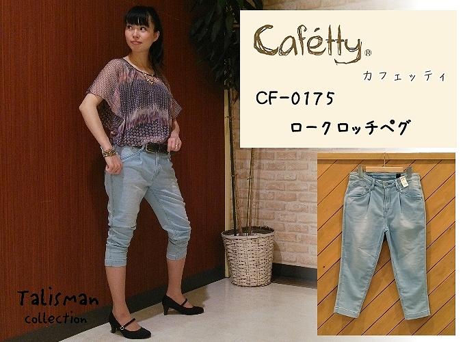 Cafetty CF-0175 ロークロッチペグ-1